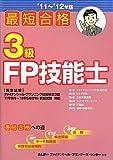 最短合格3級FP技能士〈'11~'12年版〉