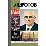 img - for Yuri Andropov book / textbook / text book