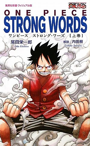 ONE PIECE STRONG WORDS 上巻 (集英社新書<ヴィジュアル版>)
