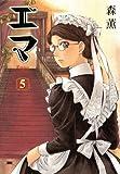 エマ 5巻 (ビームコミックス(ハルタ))