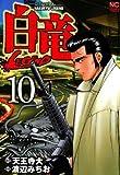 白竜-LEGEND- 10 (ニチブンコミックス)