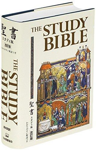 聖書スタディ版 改訂版