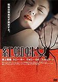 紅蜘蛛女 [DVD]