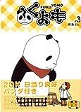 ふくよも 3 (コミホリコミックス)
