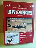 デル・プラドコレクション世界の戦闘機 18 メッサーシュミットBf 109 (週刊デル・プラドコレクション)