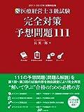 2011-2012年 試験対応版 医療経営士3級試験 完全対策 予想問題111 (医療経営士 実践 テキストシリーズ1)