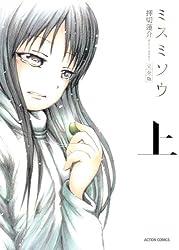 ミスミソウ 完全版(上) (アクションコミックス)