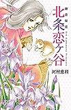 鎌倉秘恋 北条恋ヶ谷 (プリンセス・コミックス)