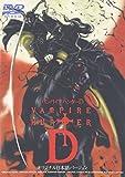 バンパイアハンターD(オリジナル日本語バージョン) [DVD]