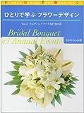 ひとりで学ぶフラワーデザイン〈Vol.2〉ウエディングブーケ&行事の花