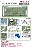 EVERNEW(エバニュー) サッカーゴールオールアルミNo.9 eke657