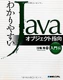 わかりやすいJavaオブジェクト指向 入門編 [単行本]