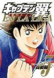 キャプテン翼 海外激闘編 EN LA LIGA 5 (ヤングジャンプコミックス)