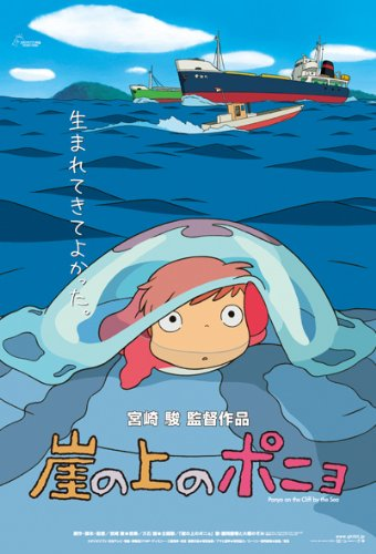 Studio Ghibli Work Poster Collection 150 Piece Mini Puzzle Ponyo on a Cliff by the Sea 150-G41