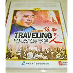 Traveling Players (Chinese with English and Simplified Chinese subtitles)