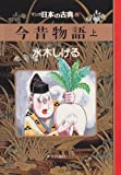 今昔物語(上)―マンガ日本の古典 (8)