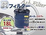 業務用掃除機と一緒に/灰フィルター/砂・水・ゴミ吸い取り可能/QL-3021