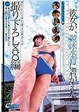 彼女が、競泳水着に着替えたら [ヌレても大丈夫なように] [DVD]