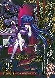 うみねこのなく頃に散 Episode8:Twilight of the golden witch (3) (ガンガンコミックスJOKER)