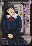毒姫の蜜 / マサキ 真司 のシリーズ情報を見る