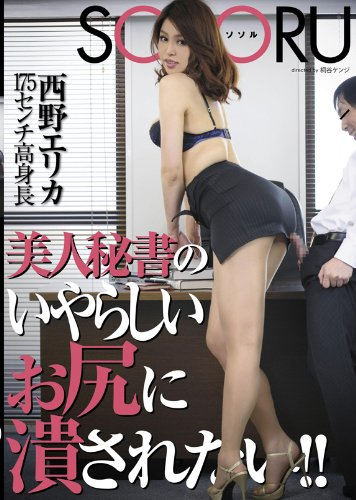 美人秘書のいやらしいお尻に潰されたい!! [DVD]