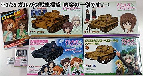 プラッツ 1/35 ガルパン戦車福袋(10,000円)税別