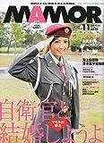 MAMOR (マモル) 2009年 11月号 [雑誌]