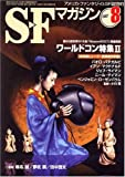 S-Fマガジン 2007年 08月号 [雑誌]