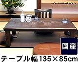 国産家具認定商品 家具調コタツ・こたつ 長方形 135cm幅(タモ材)