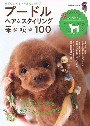 プードルヘア&スタイリング 華咲100 (タツミムック)