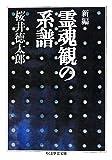 新編 霊魂観の系譜 (ちくま学芸文庫)