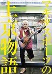 マキタスポーツの上京物語 [DVD]