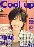 Cool-Up (クールアップ) 2008年 09月号 [雑誌]