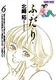 ふ・た・り(6) (少年サンデーコミックス)