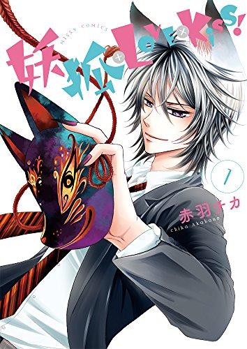 妖狐+LOVE×Kiss! 1 (ミッシイコミックス NextcomicsF)