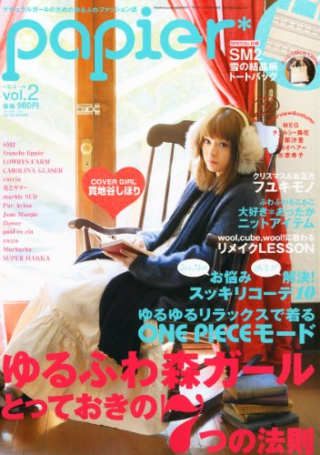 papier (パピエール) * vol.2 2011年 01月号 [雑誌]
