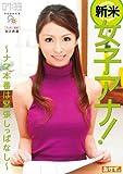 新米女子アナ! ~ナマ本番は緊張しっぱなし~ [DVD]
