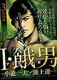 I・餓男 3 (キングシリーズ 漫画スーパーワイド)