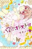 170cm★オトメチカ(7)(分冊版) (なかよしコミックス)