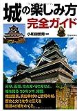 城の楽しみ方完全ガイド (池田書店の趣味完全ガイドシリーズ)