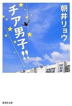 チア男子! ! (集英社文庫)