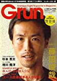 月刊 GRUN (グラン) 2007年 03月号 [雑誌]