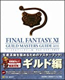 ファイナルファンタジーXI ギルド・マスターズガイド Ver.081126 The PlayStation2 BOOKS (BOOKS for PlayStation2)