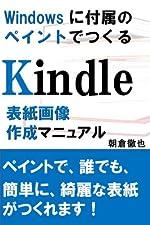 ウィンドウズに付属のペイントでつくるKindle表紙画像作成マニュアル