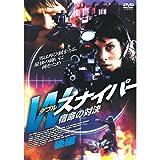 Wスナイパー 宿命の対決 後編 FBX-069 [DVD]