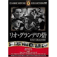 【クリックで詳細表示】リオ・グランデの砦 [DVD] FRT-192