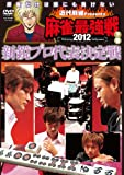 麻雀最強戦2012 新鋭プロ代表決定戦 下巻 [DVD]