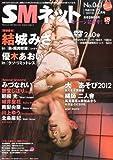 SMネット 2013年 02月号 [雑誌]