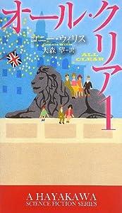 オール・クリア 1(新☆ハヤカワ・SF・シリーズ)