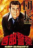 西部警察 キャラクターコレクション 団長3 大門圭介渡哲也 DVD